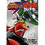 機動戦士クロスボーン・ガンダム DUST (12) (角川コミックス・エース)