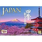 写真工房 「JAPAN 四季彩りの日本」 2021年 カレンダー 壁掛け 風景