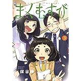 まくむすび 3 (ヤングジャンプコミックス)