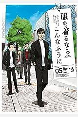 服を着るならこんなふうに(5) (カドカワデジタルコミックス) Kindle版