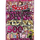 あらゆるエロのジャンル・シチュエーションがこの一枚に集結!!エロスの聖典(バイブル)500分BEST / SCOOP(スクープ) [DVD]