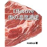Effective 肉の温度測定 (肉と鍋)