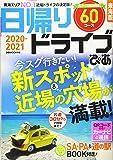 日帰りドライブぴあ 東海版 2020-2021 (ぴあ MOOK 中部)