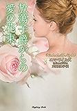 放蕩子爵からの愛の花束 (ラズベリーブックス)
