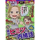 ちび本当にあった笑える話(193) (ぶんか社コミックス)