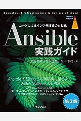 Ansible実践ガイド第2版 impress top gearシリーズ Kindle版