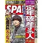 週刊SPA!(スパ) 2019年 5/28 号 [雑誌] 週刊SPA! (デジタル雑誌)