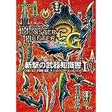 モンスターハンター3(トライ)G 斬撃の武器知識書I (カプコンF)