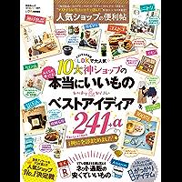晋遊舎ムック 便利帖シリーズ017 人気ショップの便利帖