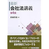 最新会社法講義〈第4版〉