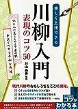 楽しく上達できる 川柳入門 表現のコツ50 (コツがわかる本!)