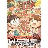 台湾ごはん何食べる? 台湾人・阿米と日本人・美菜の食楽記