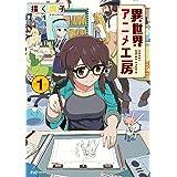 異世界アニメ工房 1巻 (FUZコミックス)