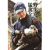 野生の猛禽を診る―獣医師・齊藤慶輔の365日