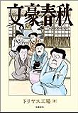 文豪春秋 (文春e-book)