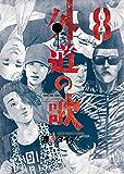 外道の歌(8) (ヤングキングコミックス)
