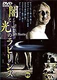 闇と光のラビリンス [DVD]