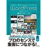 WordPress設計とデザイン魔法のレシピ