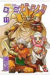金色のガッシュ!! 完全版(11) Kindle版