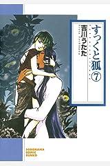 すっくと狐(7) (ソノラマコミック文庫) Kindle版
