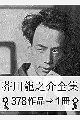 『芥川龍之介全集・378作品⇒1冊』 Kindle版