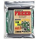 エムリットフィルター ホンダ フリード エアコンフィルター D-050_FREED 花粉対策 抗菌 抗カビ 防臭