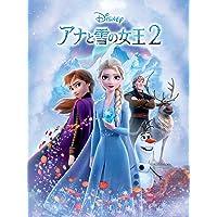 アナと雪の女王2 (吹替版) 【レンタルできるのはデジタルだけ!】