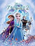 アナと雪の女王2の写真