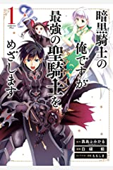 暗黒騎士の俺ですが最強の聖騎士をめざします 1巻 (デジタル版ガンガンコミックスUP!) Kindle版