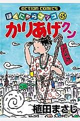 かりあげクン : 45 (アクションコミックス) Kindle版