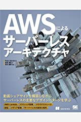 AWSによるサーバーレスアーキテクチャ Kindle版