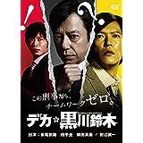 デカ☆黒川鈴木 [DVD]