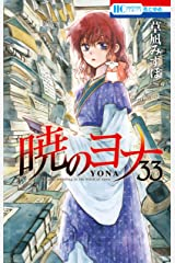 暁のヨナ 33 (花とゆめコミックス) Kindle版