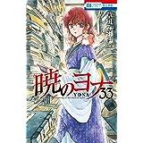 暁のヨナ 33 (花とゆめコミックス)