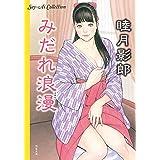 みだれ浪漫 -Say-Ai Collection- (双葉文庫)