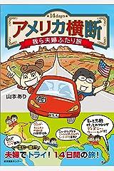 アメリカ横断 我ら夫婦ふたり旅 Kindle版