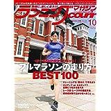 ランニングマガジンクリール 2021年 10 月号 [雑誌]