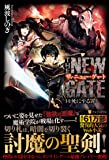 THE NEW GATE〈14〉死に至る罪