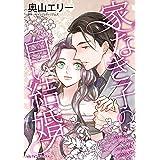 家なき子の白い結婚 (ハーレクインコミックス)