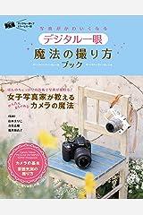 写真がかわいくなる デジタル一眼 魔法の撮り方ブック 写真がかわいくなる魔法の撮り方ブック Kindle版