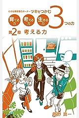 小さな美容室のオーナー~ツキをつかむ3つの力~第2章考える力 (菅野ブックス) Kindle版