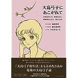 大島弓子にあこがれて~お茶をのんで、散歩をして、修羅場をこえて、猫とくらす