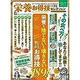 【お得技シリーズ160】栄養お得技ベストセレクション (晋遊舎ムック)