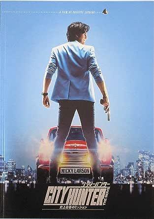 【映画パンフレット】シティーハンター THE MOVIE 史上最香のミッション