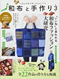 和布と手作り第3号