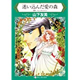 迷い込んだ愛の森 (ハーレクインコミックス)