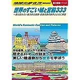 W09 世界のすごい城と宮殿333 一度は訪れたい魅力的な建築・史跡を旅の雑学とともに解説 (地球の歩き方W)
