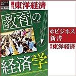 教育の経済学No.144