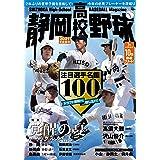 静岡高校野球2021夏直前号