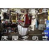 東海道中床屋ぞめき